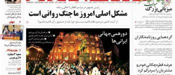 تيتر روزنامه هاي پنجشنبه 24 خرداد1397